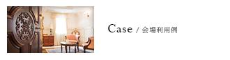 Case/会場利用例
