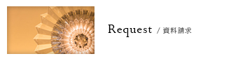Request/資料請求