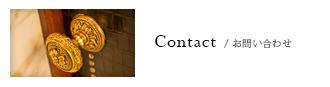 Conatct/お問い合わせ