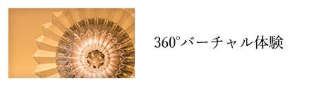 360°バーチャル体験