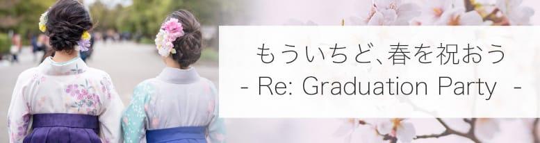 もういちど、春を祝おう - Re: Graduation Party -