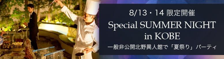 【8/13・14開催】20組限定のSpecial SUMMER NIGHT in KOBE!